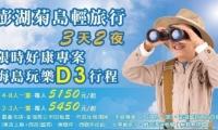 澎湖菊島輕旅行-海島玩樂D3行程 詳細內容點選後頁面請往下拉