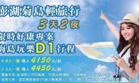 澎湖菊島輕旅行-海島玩樂D1行程 詳細內容點選後頁面請往下拉