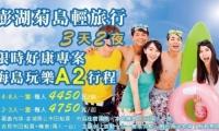 澎湖菊島輕旅行-海島玩樂A2行程 詳細內容點選後頁面請往下拉