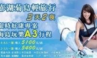 澎湖菊島輕旅行-海島玩樂A3行程 詳細內容點選後頁面請往下拉