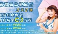 澎湖菊島輕旅行-海島玩樂C3行程 詳細內容點選後頁面請往下拉
