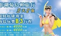 澎湖菊島輕旅行-海島玩樂B3行程 詳細內容點選後頁面請往下拉
