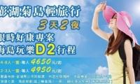 澎湖菊島輕旅行-海島玩樂D2行程 詳細內容點選後頁面請往下拉