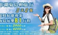 澎湖菊島輕旅行-海島玩樂B1行程 詳細內容點選後頁面請往下拉