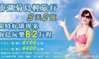 澎湖菊島輕旅行-海島玩樂B2行程 詳細內容點選後頁面請往下拉