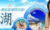 [無敵]澎湖四日(七美+吉貝+海牧+環島)人氣排行★★★★★