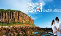 浪漫菊島七美之旅三日 人氣排行★★☆☆☆(不玩水)